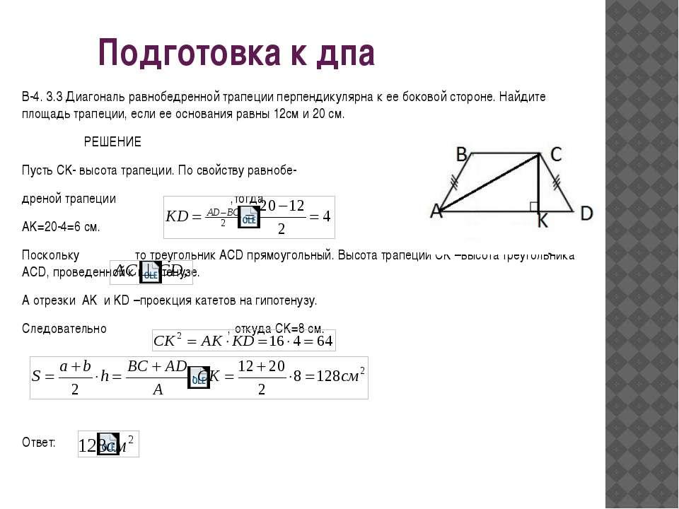 Подготовка к дпа В-4. 3.3 Диагональ равнобедренной трапеции перпендикулярна к...
