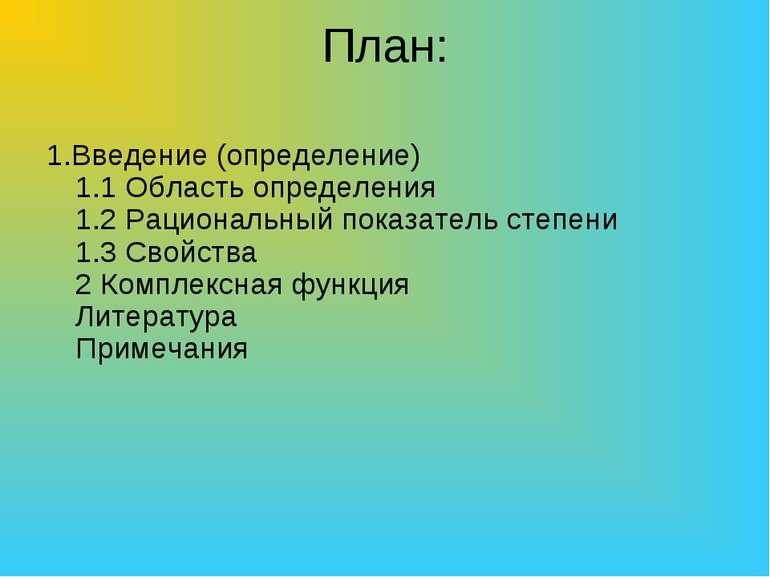 План: 1.Введение (определение) 1.1 Область определения 1.2 Рациональный показ...