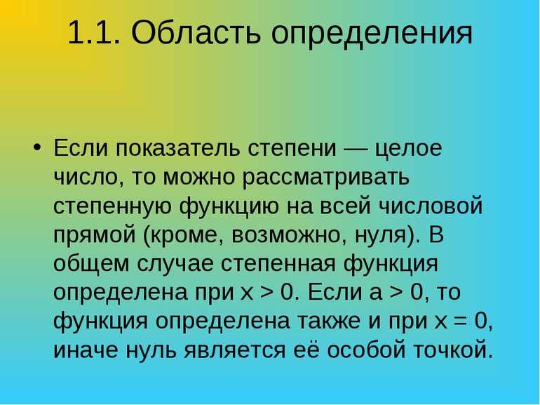 1.1. Область определения Если показатель степени — целое число, то можно расс...