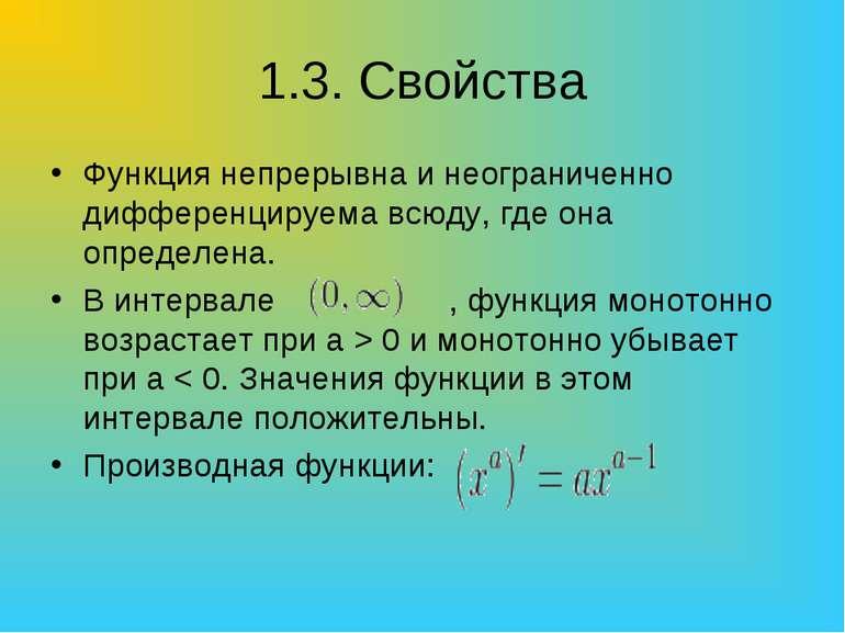 1.3. Свойства Функция непрерывна и неограниченно дифференцируема всюду, где о...