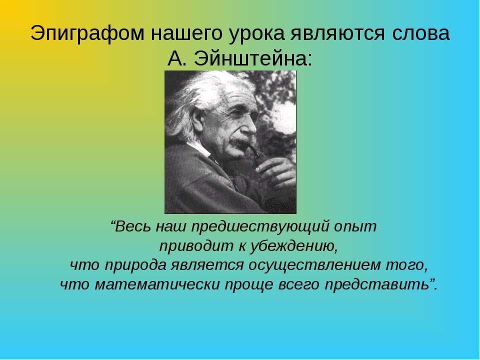 """Эпиграфом нашего урока являются слова А. Эйнштейна: """"Весь наш предшествующий ..."""