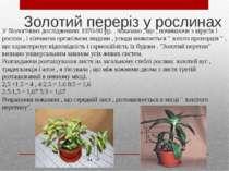 Золотий переріз у рослинах У біологічних дослідженнях 1970-90 рр. . показано ...