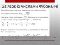 Зв'язок із числами Фібоначчі