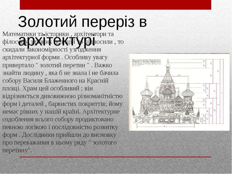 Математики та історики , архітектори та філософи з різних позицій то підносил...