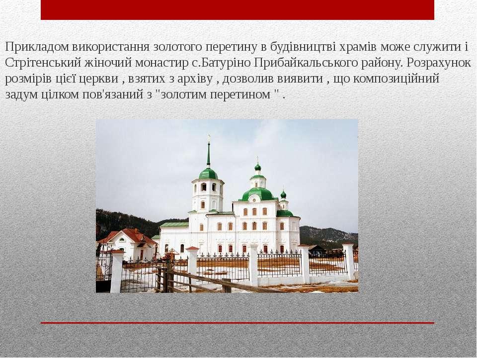 Прикладом використання золотого перетину в будівництві храмів може служити і ...