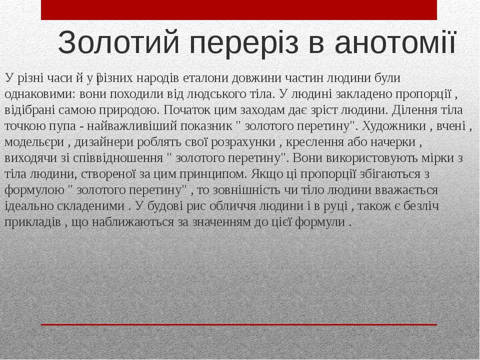 Золотий переріз в анотомії У різні часи й у різних народів еталони довжини ча...