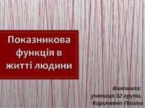 Виконала: учениця 32 групи, Кириченко Поліна