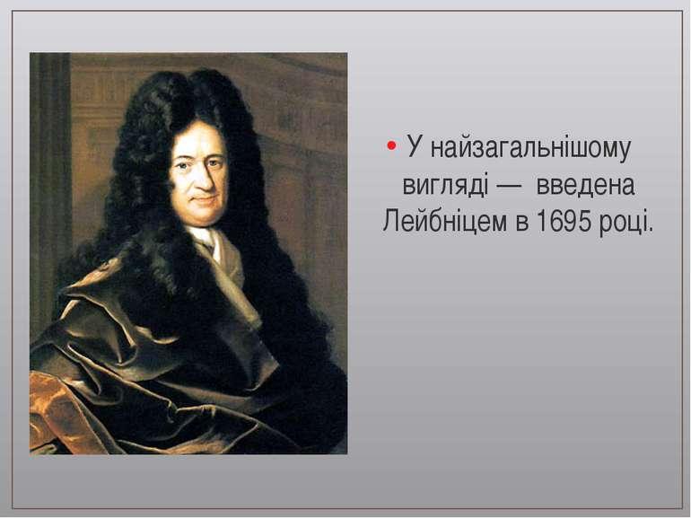 У найзагальнішому вигляді — введена Лейбніцем в 1695 році.
