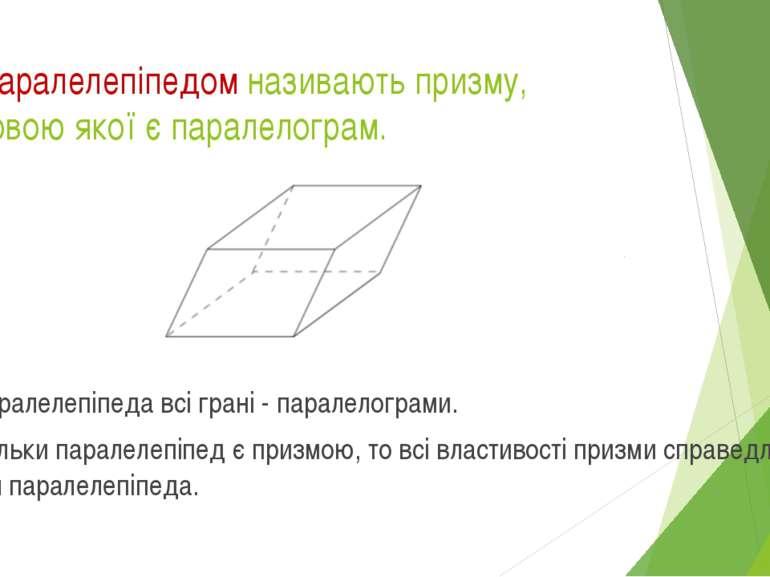Паралелепіпедом називають призму, основою якої є паралелограм. У паралелепіпе...