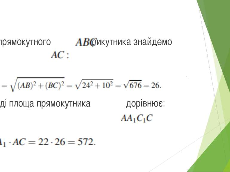З прямокутного трикутника знайдемо   Тоді площа прямокутника дорівнює: