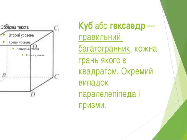 Кубабогексаедр—правильний багатогранник, кожна грань якого є квадратом. О...