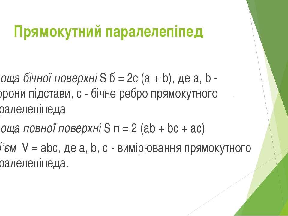 Прямокутний паралелепіпед Площа бічної поверхніSб= 2c (a + b), де a, b - с...