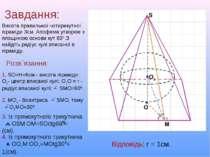 Завдання: Висота правильної чотирикутної піраміди 3см. Апофема утворює з площ...
