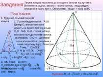 Завдання: Твірна конуса нахилена до площини основи під кутом α. Визначити рад...