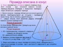 Піраміда вписана в конус S 1. Конус називається описаним навколо піраміди,якщ...