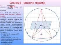 Описані навколо пірамід кулі S A B C 1. Кулю називають описаною навколо пірам...