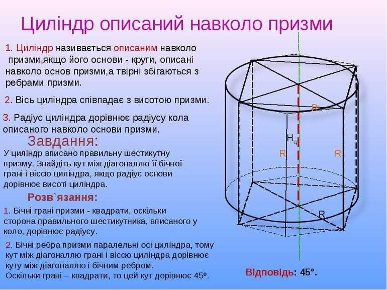 Циліндр описаний навколо призми 1. Циліндр називається описаним навколо призм...