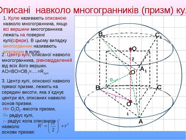 Описані навколо многогранників (призм) кулі 1. Кулю називають описаною навкол...