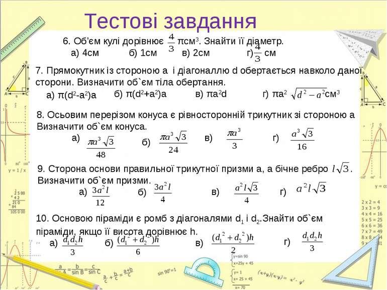 Тестові завдання 6. Об'єм кулі дорівнює πсм3. Знайти її діаметр. а) 4см б) 1с...