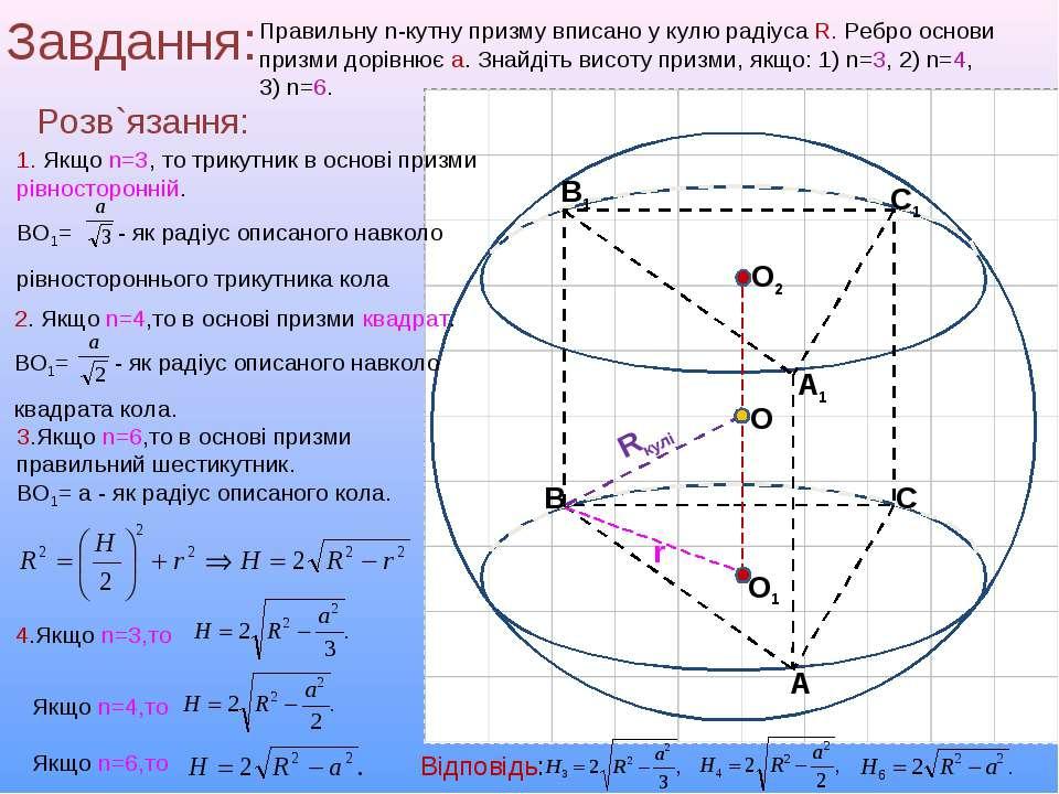 Завдання: Розв`язання: А В С С1 В1 А1 Rкулі r О1 О2 О 3.Якщо n=6,то в основі ...