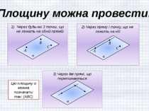 Площину можна провести: Через будь-які 3 точки, що не лежать на одній прямій:...