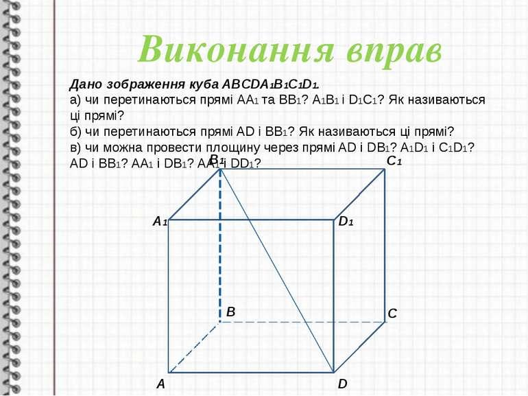 Виконання вправ Дано зображення куба ABCDA1B1C1D1. а) чи перетинаються прямі ...