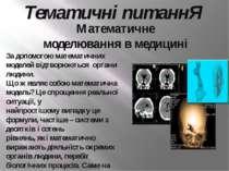 Тематичні питаннЯ Математичне моделювання в медицині За допомогою математични...