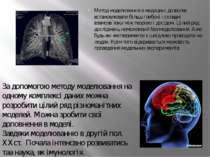 Метод моделювання в медицині дозволяє встановлювати більш глибокі і складні в...