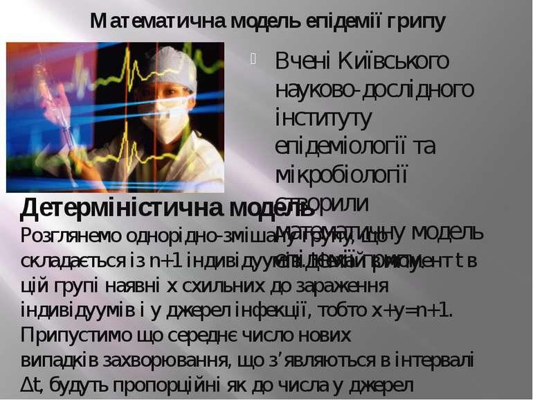 Математична модель епідемії грипу Вчені Київського науково-дослідного інститу...