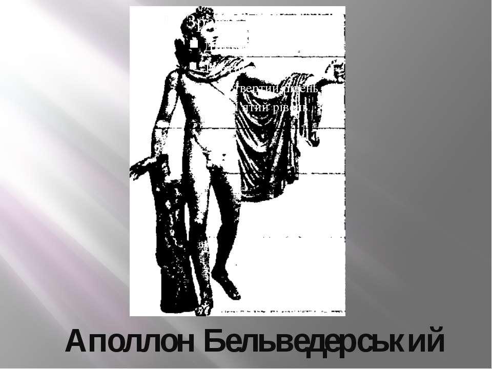 Аполлон Бельведерський