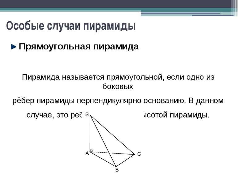 Прямоугольная пирамида Пирамида называется прямоугольной, если одно из боковы...
