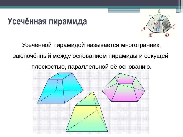 Усечённая пирамида Усечённой пирамидой называется многогранник, заключённый м...