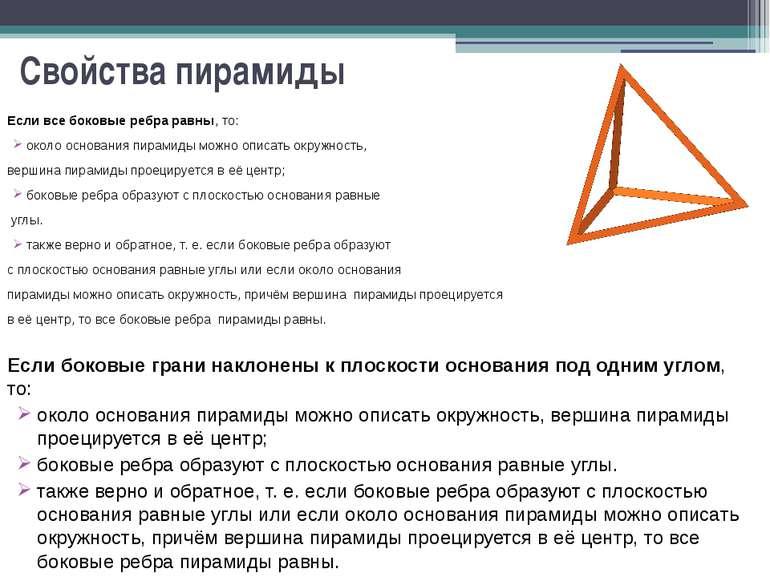 Свойства пирамиды Если все боковые ребра равны, то: около основания пирамиды ...