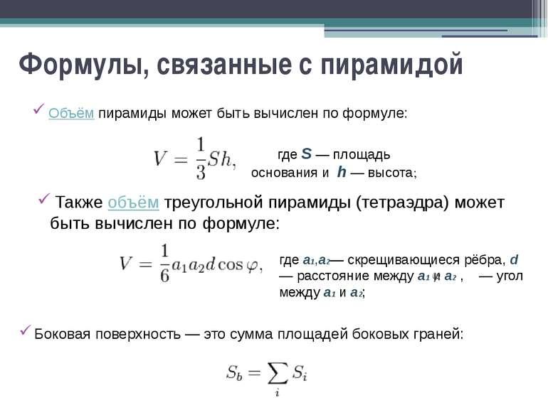 Формулы, связанные с пирамидой Объём пирамиды может быть вычислен по формуле:...