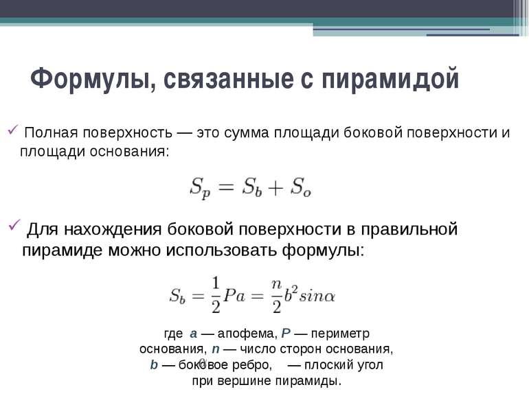 Формулы, связанные с пирамидой Полная поверхность— это сумма площади боковой...