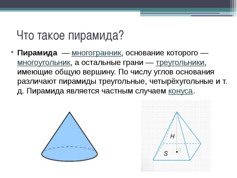 Что такое пирамида? Пирамида — многогранник, основание которого— многоуголь...