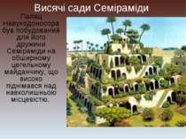 Висячі сади Семіраміди Палац Навуходоносора був побудований для його дружини ...