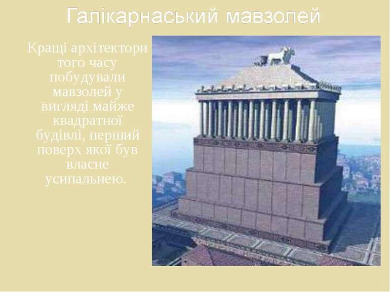 Кращі архітектори того часу побудували мавзолей у вигляді майже квадратної бу...