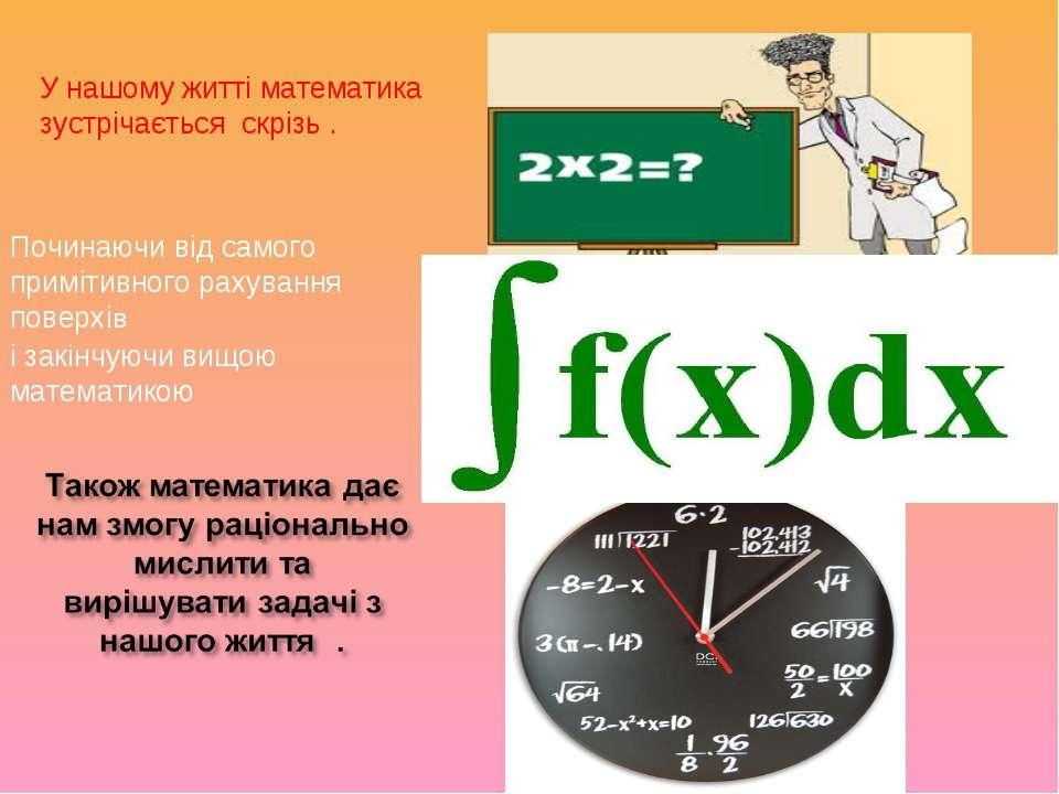 У нашому житті математика зустрічається скрізь . Починаючи від самого приміти...