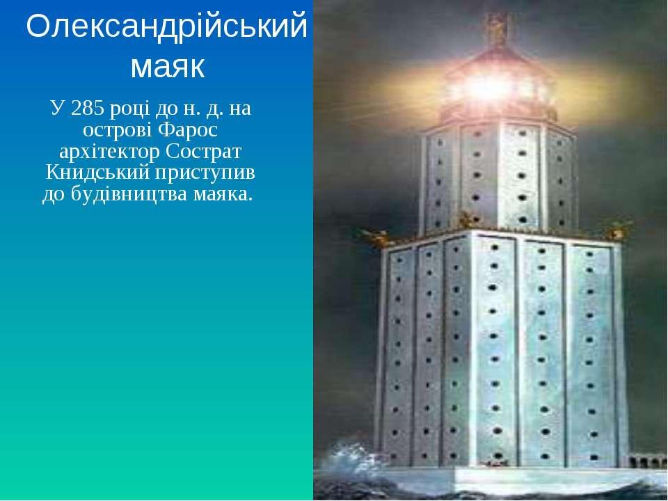 Олександрійський маяк У 285 році до н. д. на острові Фарос архітектор Сострат...