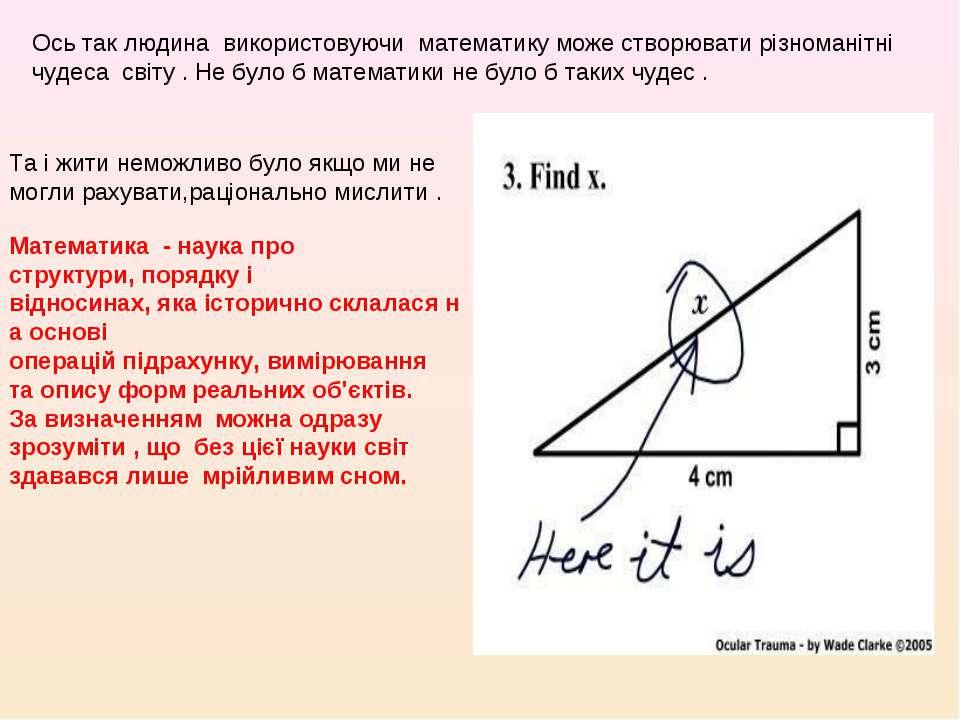 Ось так людина використовуючи математику може створювати різноманітні чудеса ...