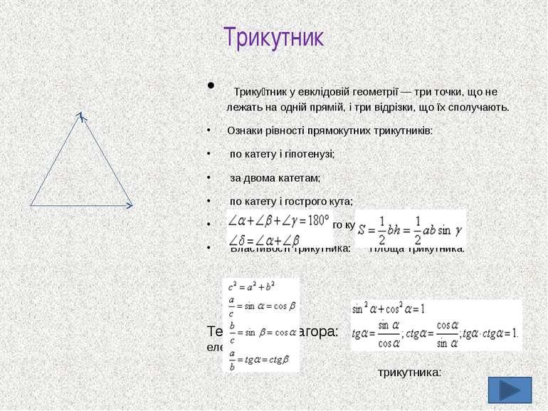 Квадрат Квадра т — планіметрична фігура, чотирикутник, у якого всі сторони рі...