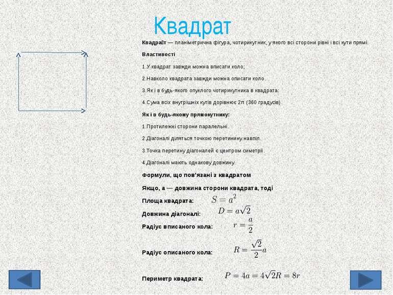 Куб Куб або гексаедр — правильний багатогранник, кожна грань якого є квадрато...