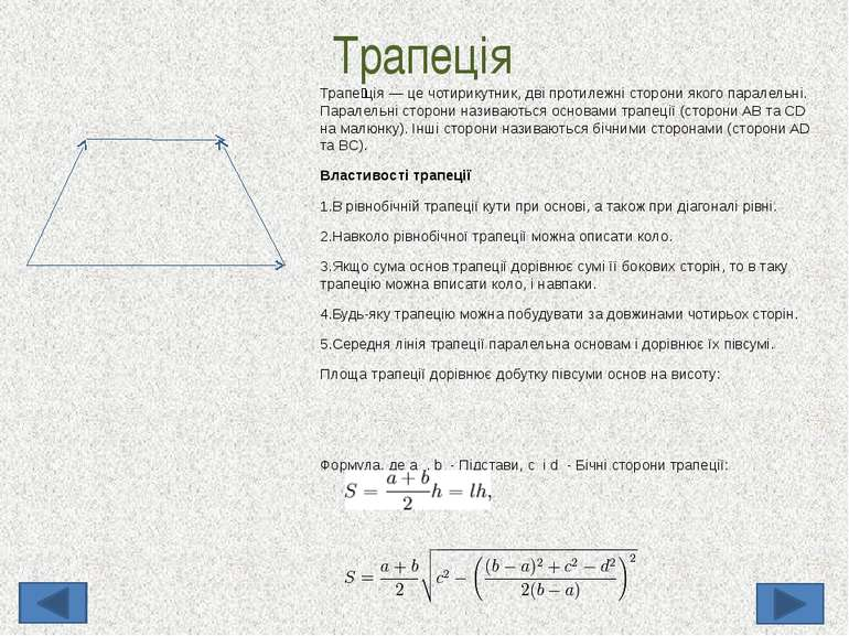 Паралелепіпед Паралелепіпед (від грец. παράλλος — паралельний і грец. επιπεδο...