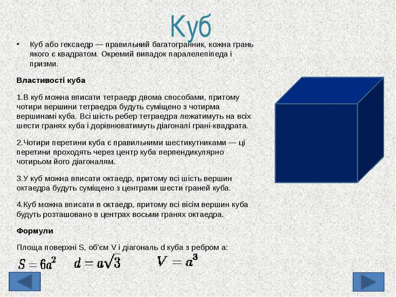 Піраміда Пірамі да — багатогранник, який складається з плоского багатокутника...