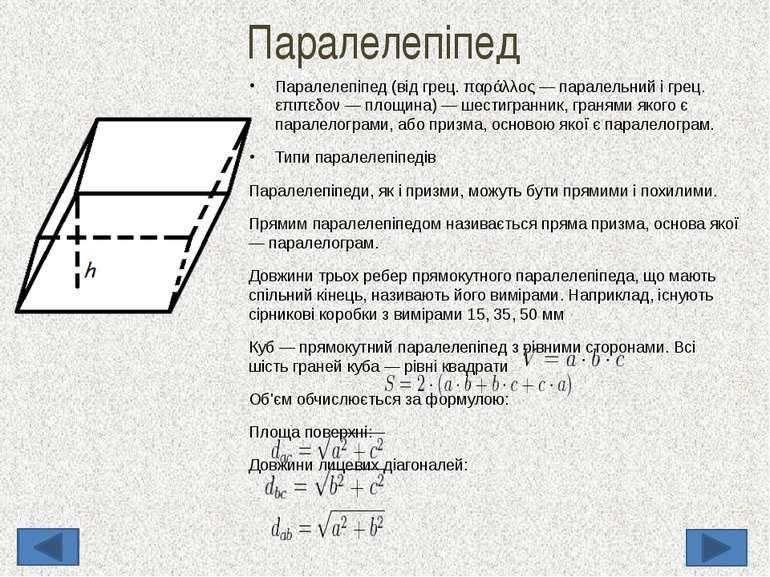 Призма Призма — багатогранник, дві грані якого (основи) є рівними багатокутни...