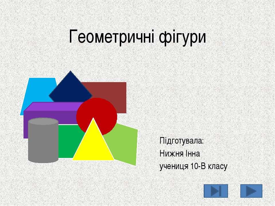 Трикутник Трику тник у евклідовій геометрії — три точки, що не лежать на одн...