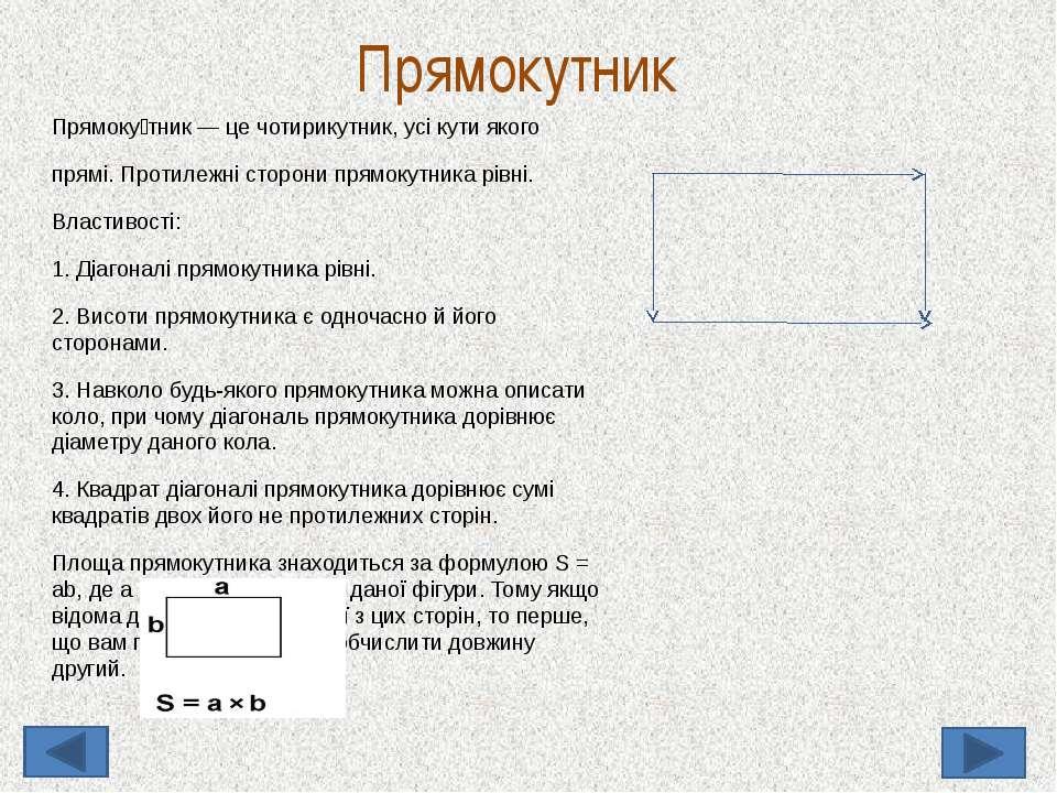 Трапеція Трапе ція — це чотирикутник, дві протилежні сторони якого паралельні...