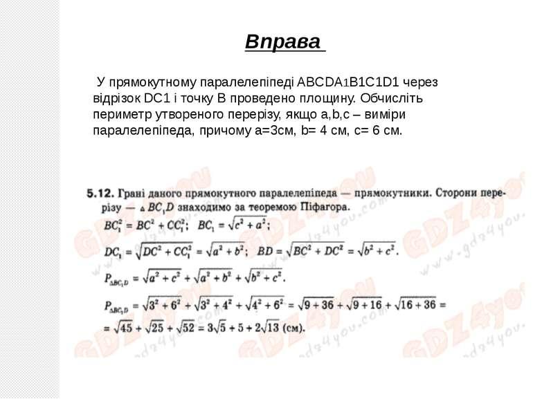 Вправа У прямокутному паралелепіпеді ABCDA1B1C1D1 через відрізок DС1 і точку ...