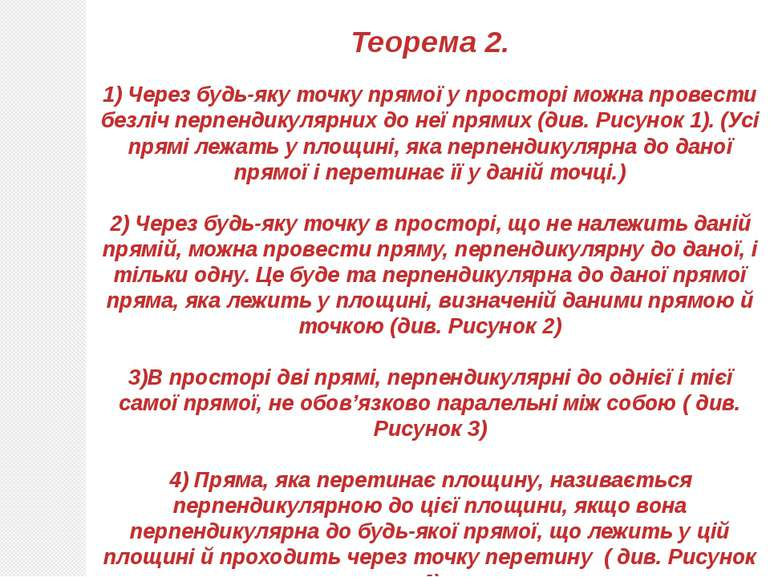 Теорема 2. 1) Через будь-яку точку прямої у просторі можна провести безліч пе...